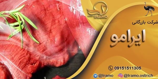 گوشت قطعه بندی شده شترمرغ
